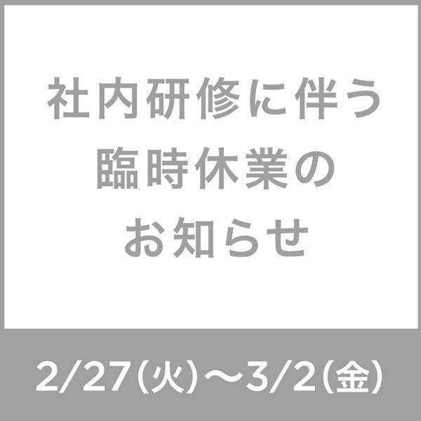 NEWS 臨時休業のお知らせ
