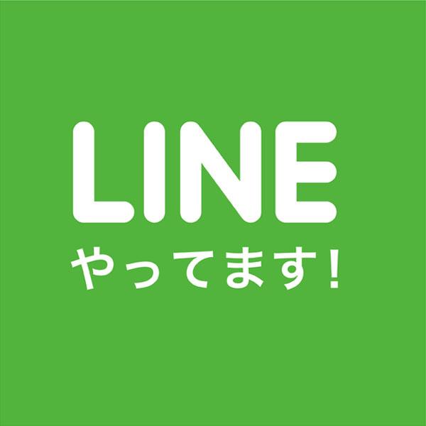 LINE イベント情報配信中