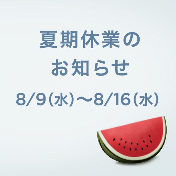 NEWS 夏期休業のお知らせ