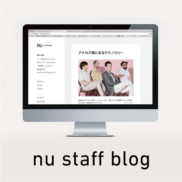 nu staff blog nuな日々