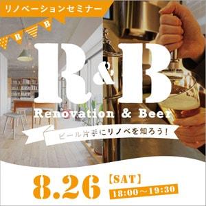 Renovation & Beer