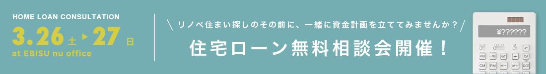 住宅ローン無料相談会
