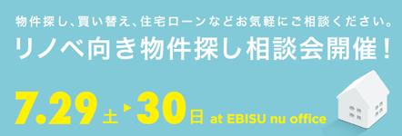 リノベーション住宅ローン無料相談会