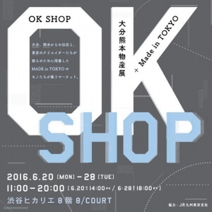 blog「OK SHOP!」banner