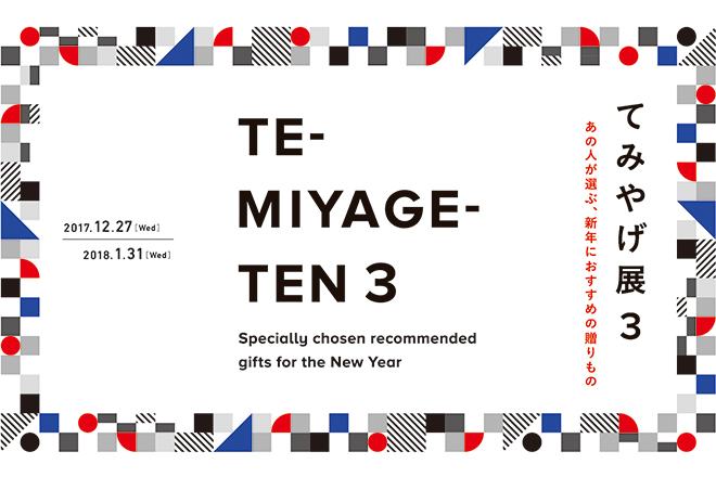 TE-MIYAGE_single_web