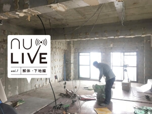 nuLIVE「オープン×パーテーション」00