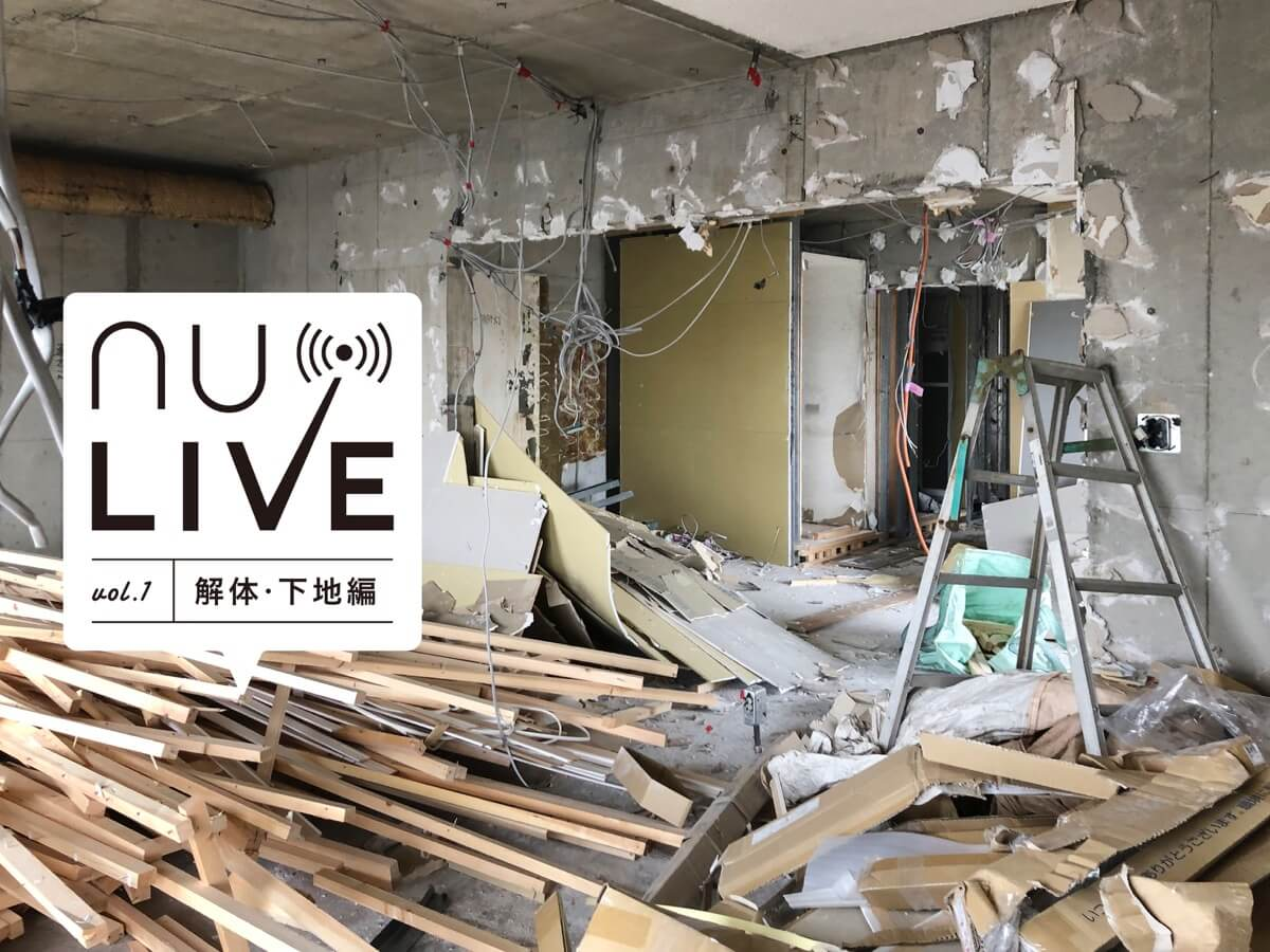 nuLIVE「【ウッドクラフト】―解体・下地編―」_banner