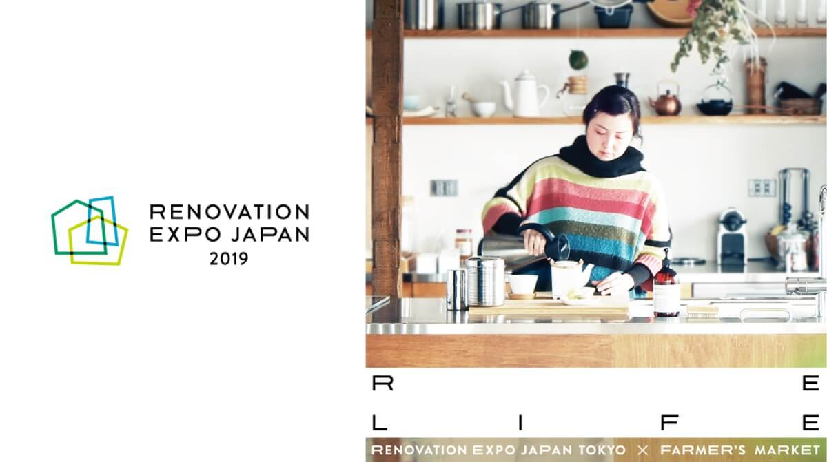 news「renovation expo に出展します」_banner
