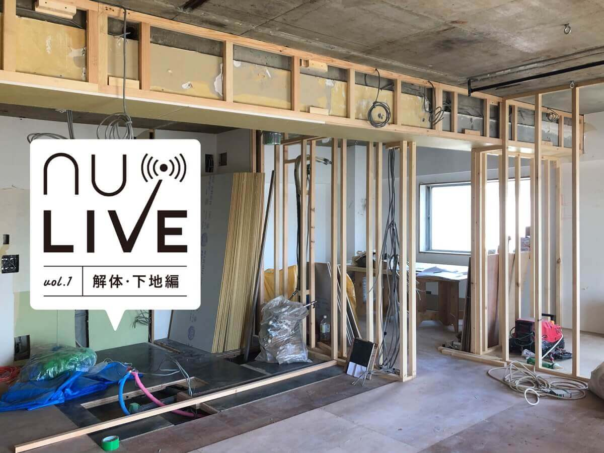 nuLIVE「【FRENCH×アンティーク】―解体・下地編―」_banner