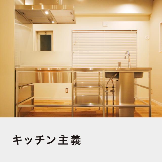 キッチン主義